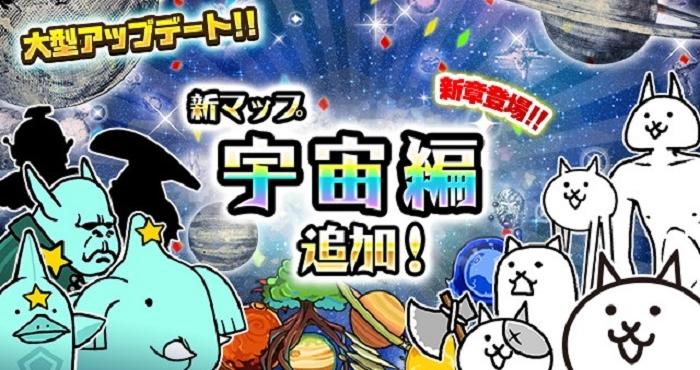 【にゃんこ大戦争】遂に来た宇宙編!新マップ追加で遊び要素が増加したぞ!