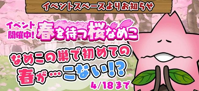 【なめこの巣】初めてのイベント「春を待つ桜なめこ」開催中!期間限定のなめこのためにアップデート必須