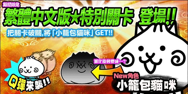 【にゃんこ大戦争】台湾版のキャラクター「小籠包」は日本にもいるのか?