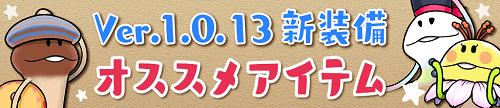 【なめこの巣】Ver.1.0.13で追加されたオススメの新装備をご紹介!