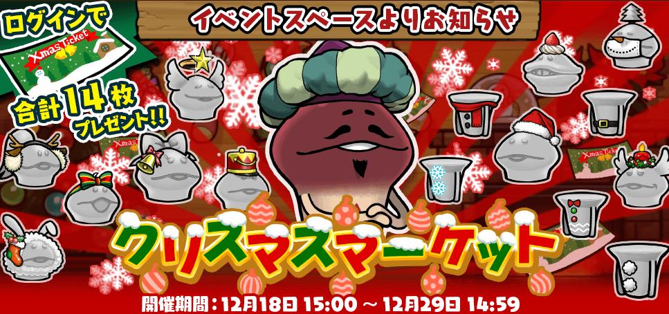 【なめこの巣】イベント「クリスマスマーケット」開催中!好きなキャラクターをサンタコーデにしちまおう!