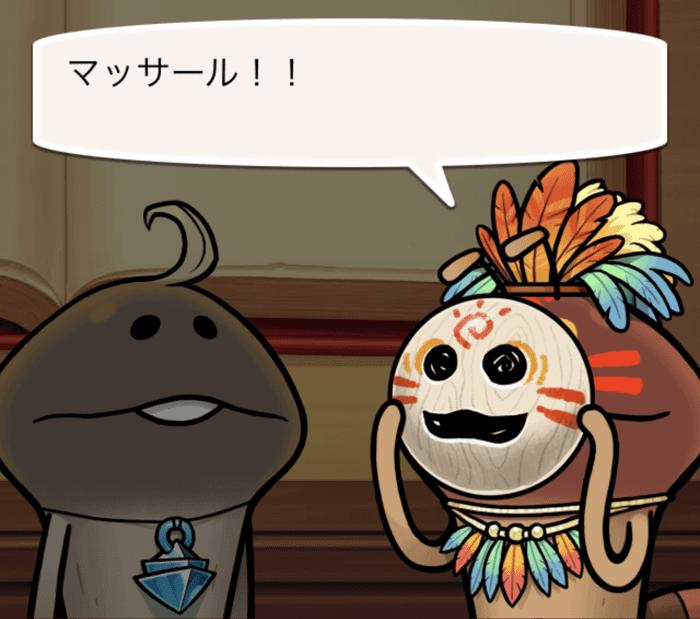 【なめこの巣】マッサール祭!のイベント報酬が豪華!早急にクリアクリアせよ!!