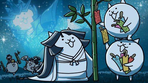 【にゃんこ大戦争】七夕限定のイラスト公開!?やっぱりソウルズのキャラクターは可愛いんだな…