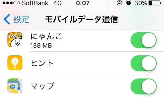 【にゃんこ大戦争】アプリのデータ通信や重さ4GBとヒドすぎるんだが…対策は今のところない?