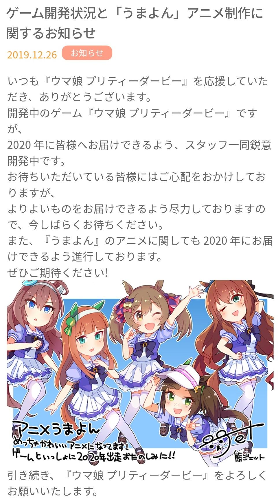 【ウマ娘】2020年に『ウマ娘 プリティーダービー』リリース決定!!?遂に開発状況が明らかに…!!