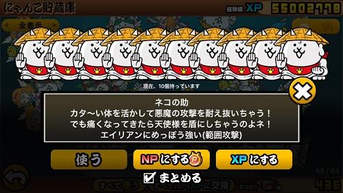 【にゃんこ大戦争】平成最後のゴールデンウィーク!イベントが多すぎてい時間が足りないと予想!