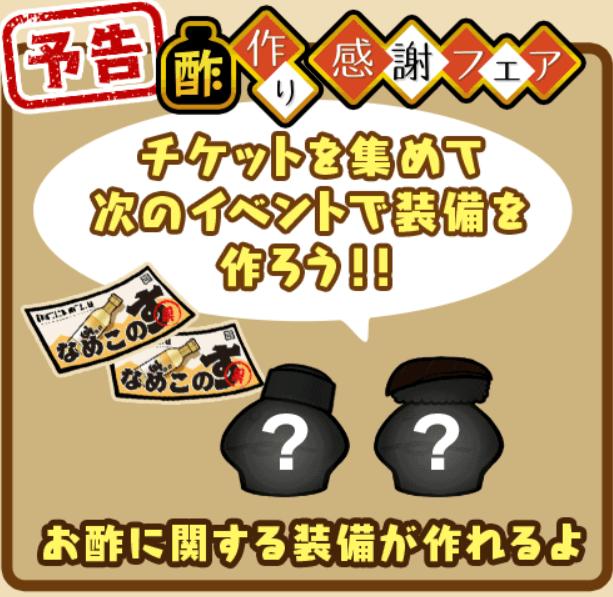 【なめこの巣】酢作り感謝フェアが準備中!チケット収集イベントにユーザー号泣か?