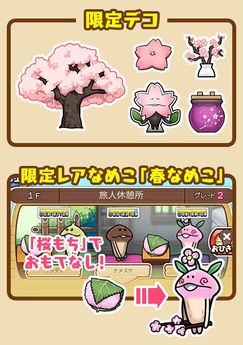 【なめこの巣】桜を待っていたのは春なめこ?旅人休憩所のおもてなしに桜もちを置くと出現