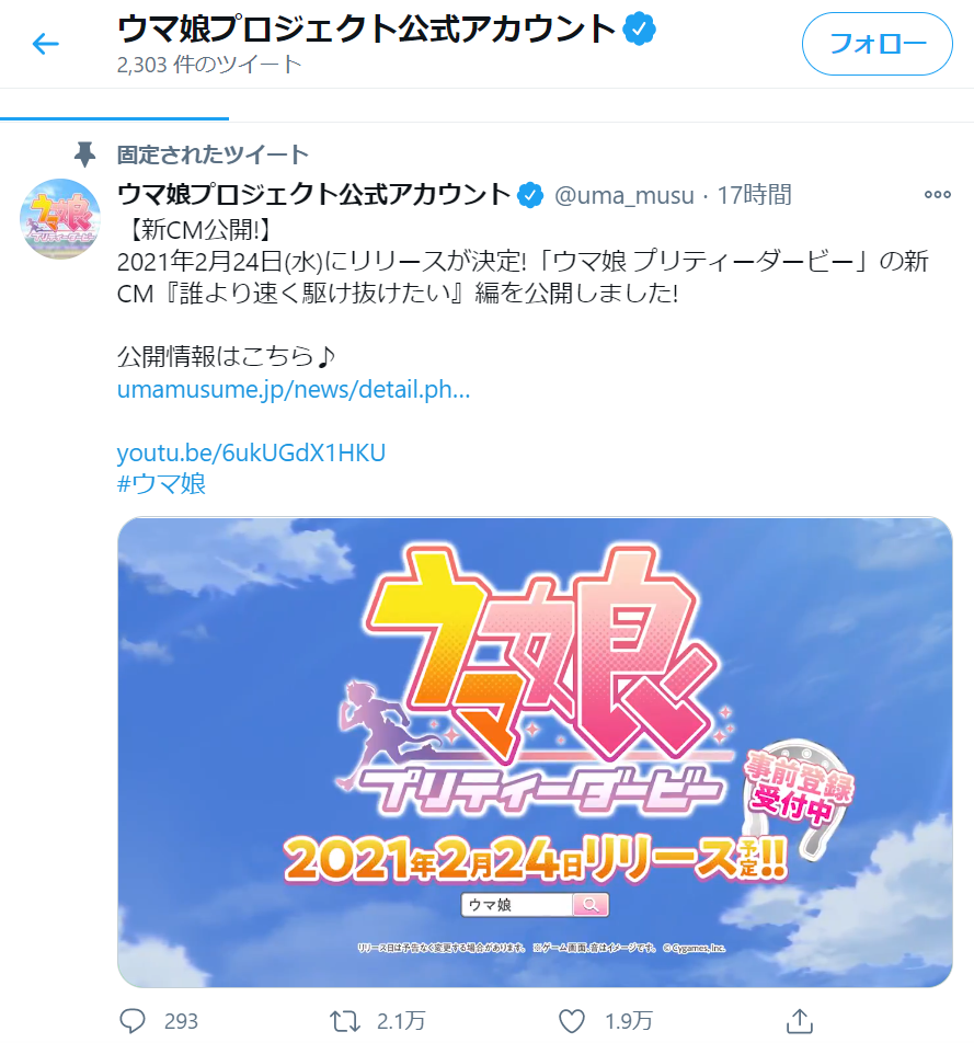【ウマ娘】2021年2月24日リリース確定!ついにアプリ完成に王手!!