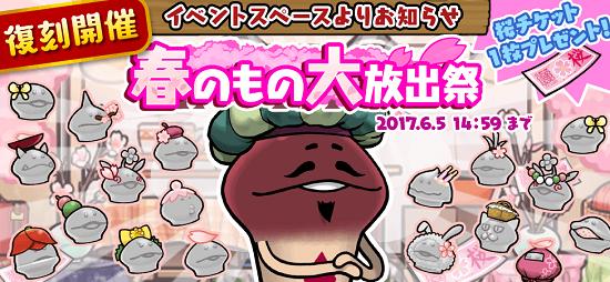 【なめこの巣】復刻イベント 「春のもの大放出祭」 開催中!