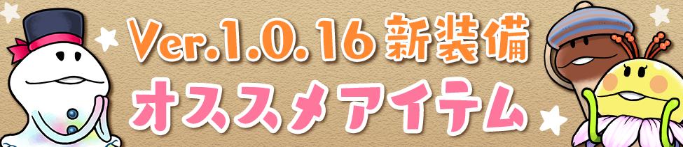 【なめこの巣】Ver.1.0.16で追加されたオススメの新装備をご紹介!