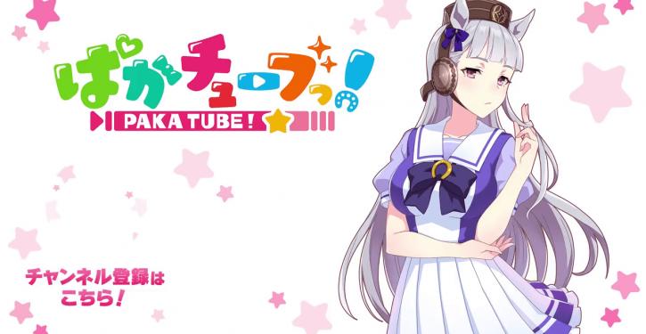 【ウマ娘】公式YouTubeチャンネル「ぱかチューブっ!」キタ――(゚∀゚)―― !!今年アプリリリース確定だろ!!