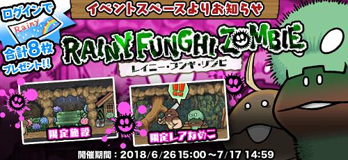 【なめこの巣】イベント 「Rainy Funghi Zombie(レイニー・フンギ・ゾンビ)」 開催中!