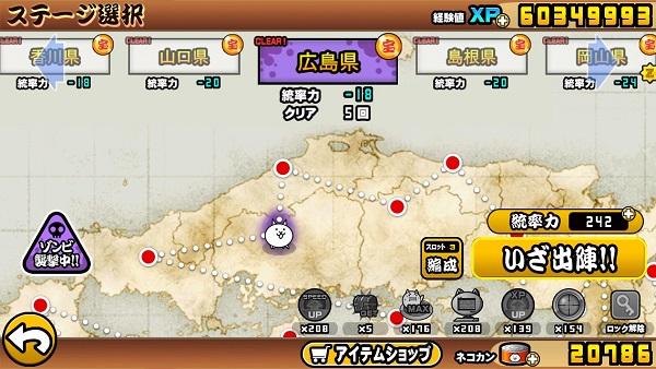 【にゃんこ大戦争】日本編第1章「ゾンビ襲来」についてまとめ 倒し方や出現時間帯を徹底攻略