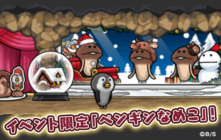 【なめこの巣】イベント 「アリとクリスマス」 開催中!今回限定「ペンギンなめこ」は必ずゲットしとくべき!!