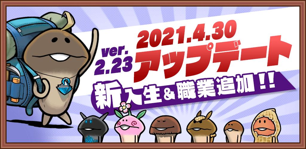 【なめこの巣】ver.2.23アップデート→今年のゴールデンウイークイベントなしですか!?